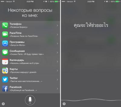 iOS 83 - Siri Russian and Thai