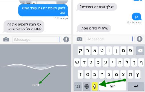 iOS 83 hebrew dictation