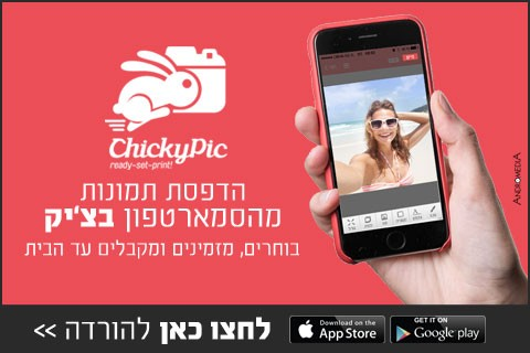 ChickyPic_download