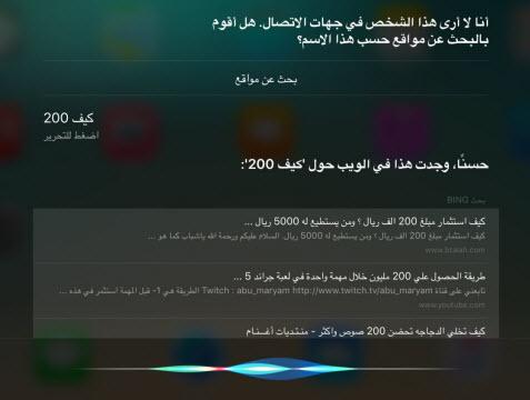 Siri Arabic