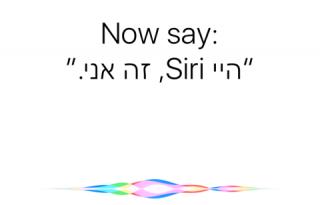Siri Hebrew