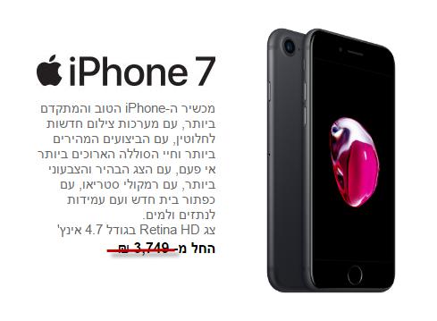 iPhone 7 prices